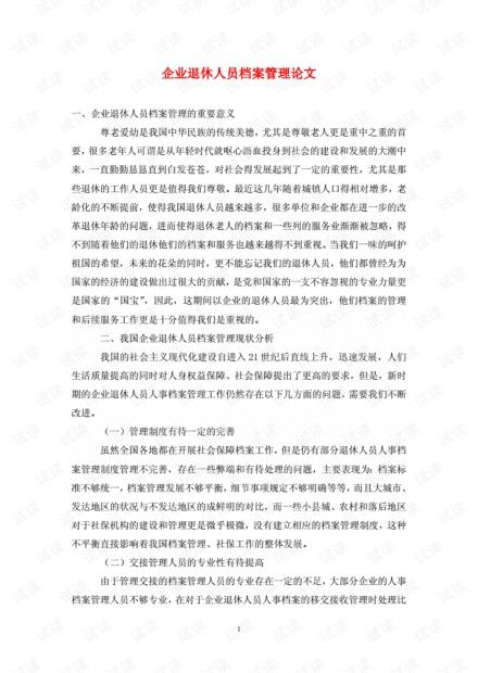 企业退休人员档案管理论文.pdf