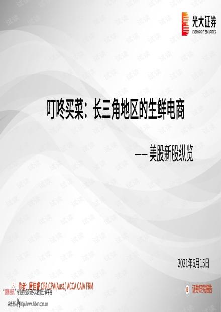 20210615-光大证券-美股新股纵览:叮咚买菜,长三角地区的生鲜电商.pdf