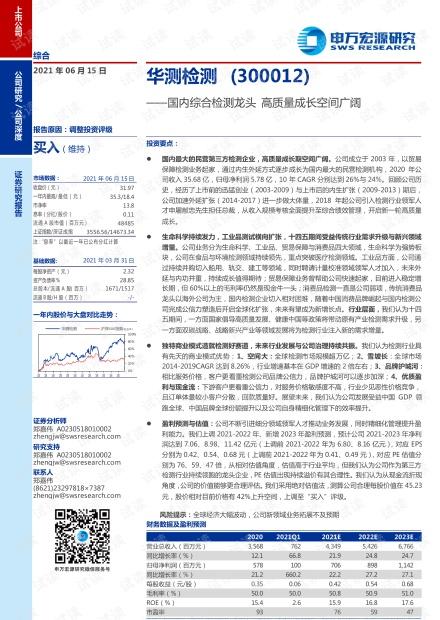 20210615-申万宏源-华测检测-300012-国内综合检测龙头,高质量成长空间广阔.pdf