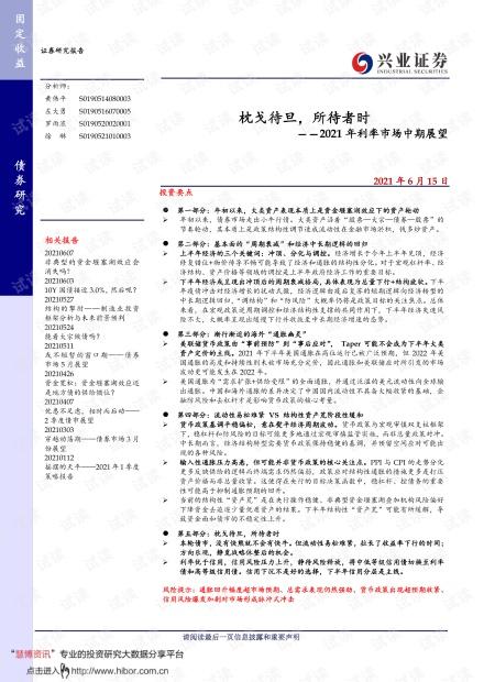 20210615-兴业证券-2021年利率市场中期展望:枕戈待旦,所待者时.pdf