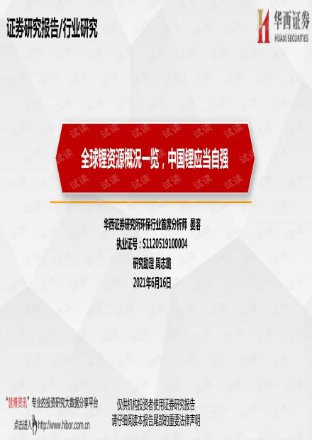 20210616-华西证券-环保行业:全球锂资源概况一览,中国锂应当自强.pdf