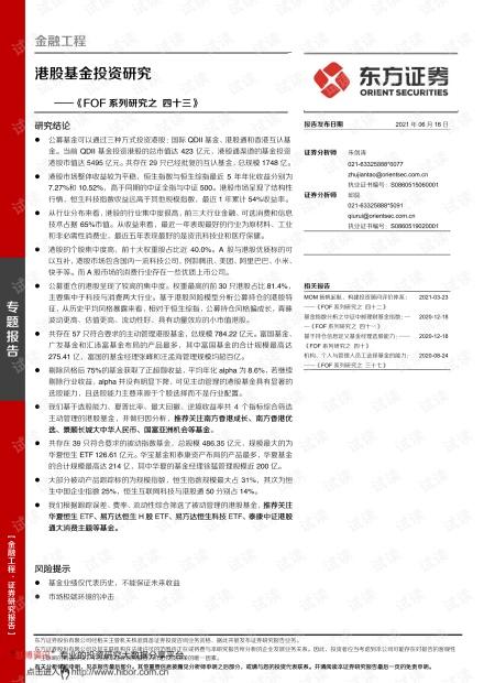20210616-东方证券-《FOF系列研究之四十三》:港股基金投资研究.pdf