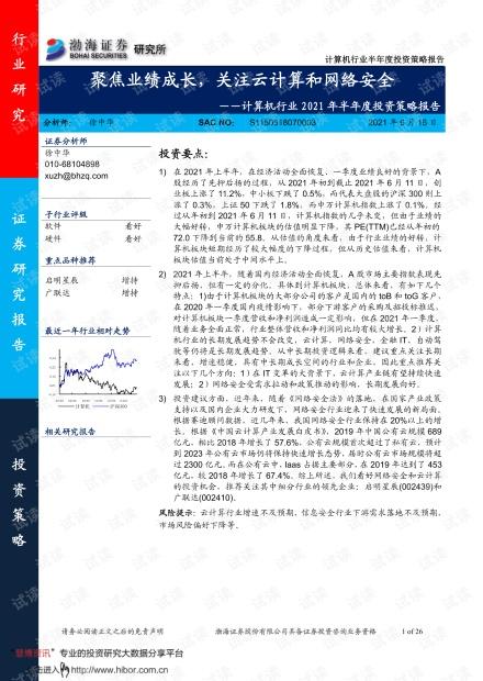 20210615-渤海证券-计算机行业2021年半年度投资策略报告:聚焦业绩成长,关注云计算和网络安全.pdf