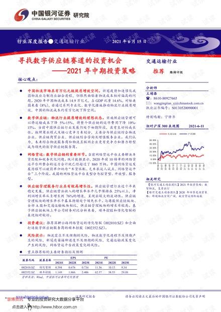 20210615-银河证券-交通运输行业2021年中期投资策略:寻找数字供应链赛道的投资机会.pdf