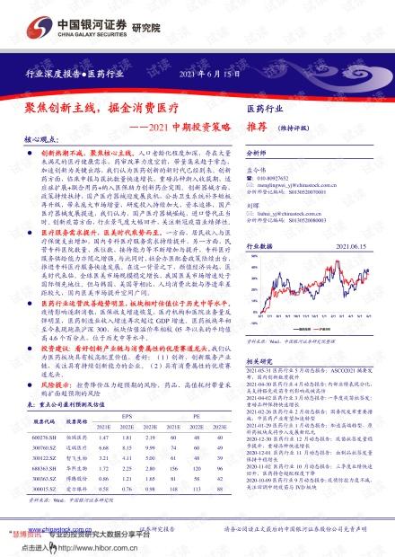 20210615-银河证券-医药行业2021中期投资策略:聚焦创新主线,掘金消费医疗.pdf