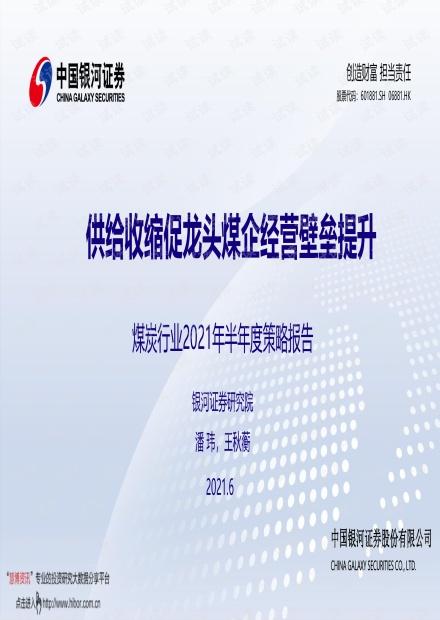 20210616-银河证券-煤炭行业2021年半年度策略报告:供给收缩促龙头煤企经营壁垒提升.pdf