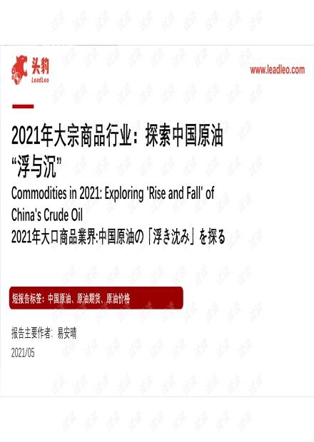 """20210531-头豹研究院-能源行业2021年大宗商品行业:探索中国原油""""浮与沉"""".pdf"""