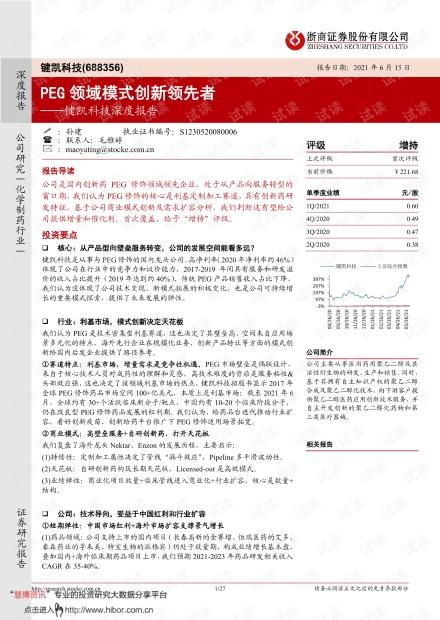20210615-浙商证券-键凯科技-688356-深度报告:PEG领域模式创新领先者.pdf