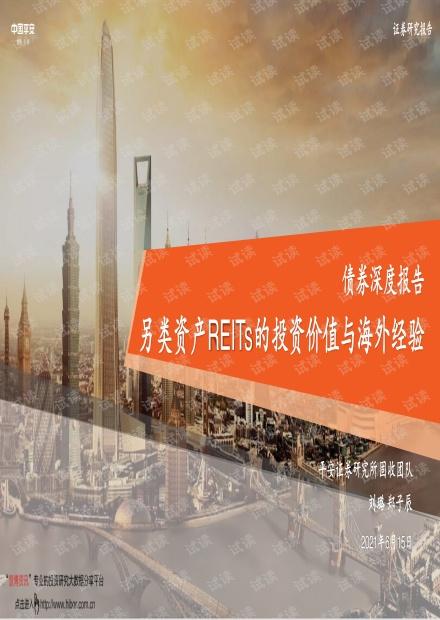 20210615-平安证券-债券深度报告:另类资产REITs的投资价值与海外经验.pdf