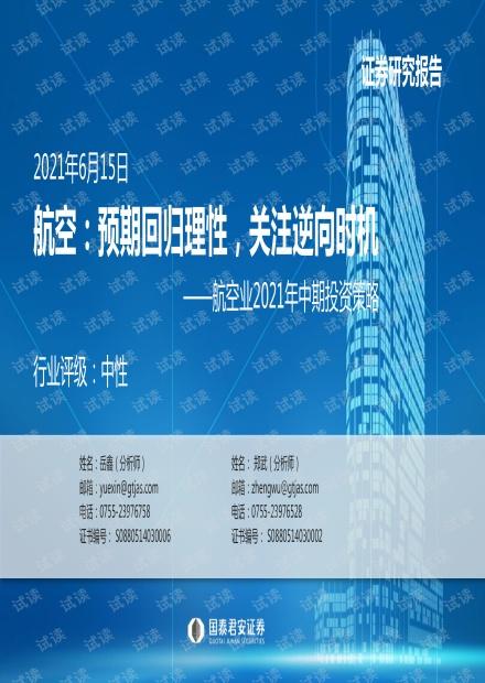 20210615-国泰君安-交通运输行业:航空业2021年中期投资策略,预期回归理性,关注逆向时机.pdf