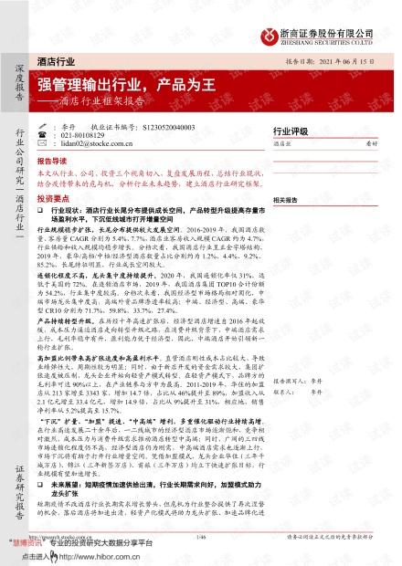 20210615-浙商证券-酒店行业框架报告:强管理输出行业,产品为王.pdf
