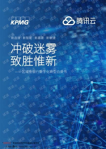 20210613-毕马威-银行业:区域性银行数字化转型白皮书,冲破迷雾,致胜惟新.pdf