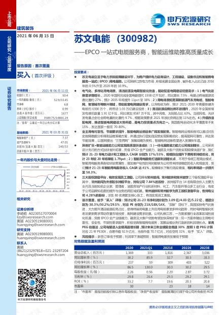 20210615-申万宏源-苏文电能-300982-EPCO一站式电能服务商,智能运维助推高质量成长.pdf