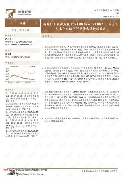 20210615-德邦证券-游戏行业数据周报:五月下旬至今大陆手游市场表现持续提升.pdf