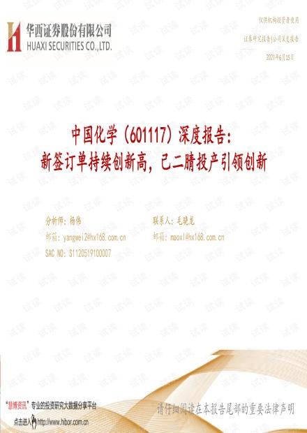20210615-华西证券-中国化学-601117-深度报告:新签订单持续创新高,己二腈投产引领创新.pdf