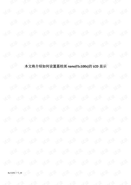 荔枝派nano-点亮LCD.pdf