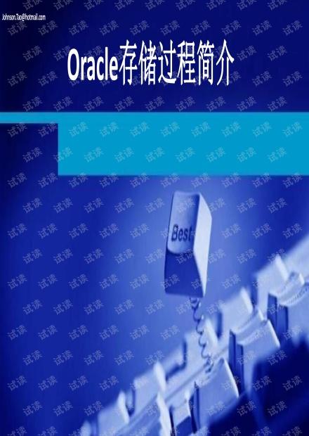 Oracle 存储过程简介.pdf