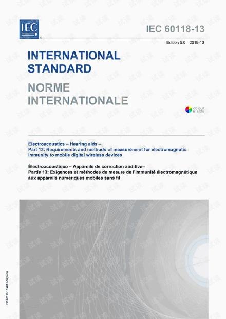 IEC 60118-13:2019 电声学.助听器.第13部分:移动数字无线设备电磁抗扰度的测量要求和方法 - 完整英文版(46页)