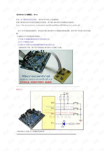 MSP430单片机一些常用模块程序.pdf