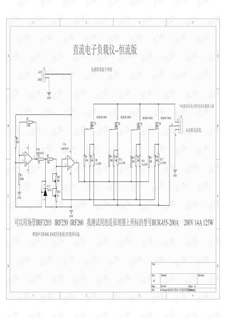 电子负载仪原理图.pdf