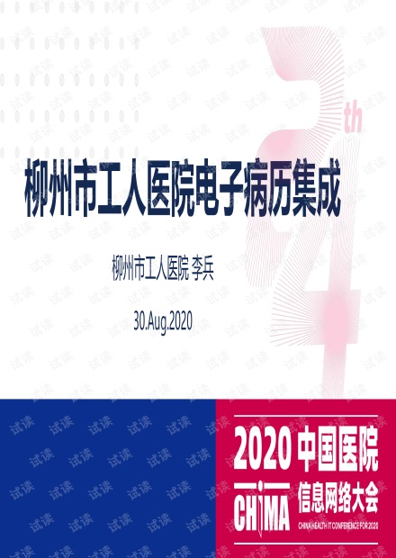 柳州市工人医院电子病历集成.pdf