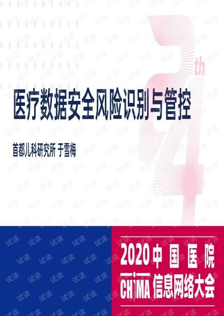 医疗数据安全风险识别与管控.pdf