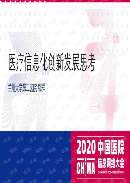 医疗信息化创新发展思考.pdf
