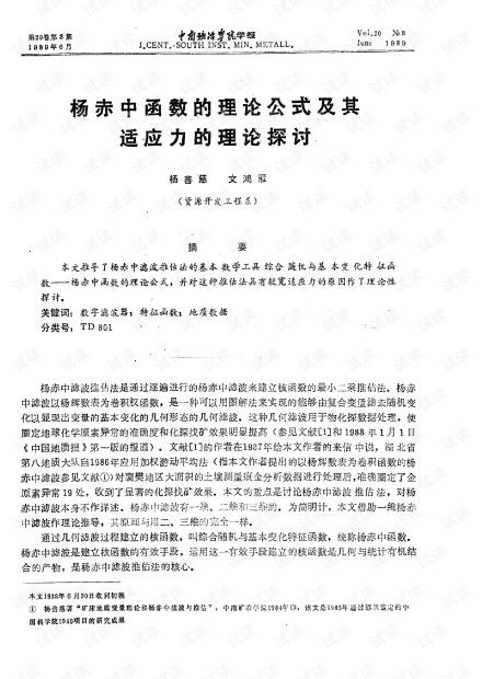 杨善慈老先生提出的杨赤中滤波推估函数的理论推导论文