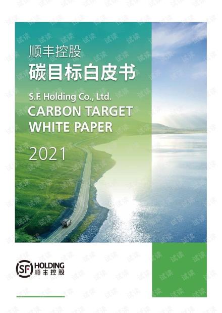 顺丰控股碳目标白皮书.pdf