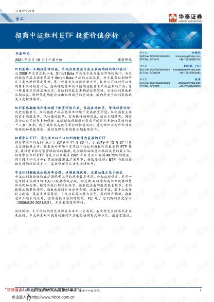 20210616-华泰证券-金工深度研究: 招商中证红利ETF投资价值分析.pdf