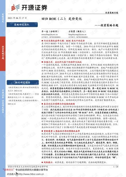 20210617-开源证券-投资策略专题:回归ROE(二),定价变化.pdf
