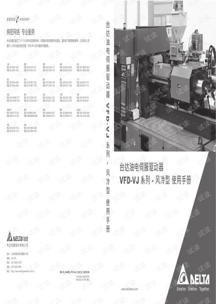 台达VFD-VJ-C风冷型油电伺服控制手册.pdf