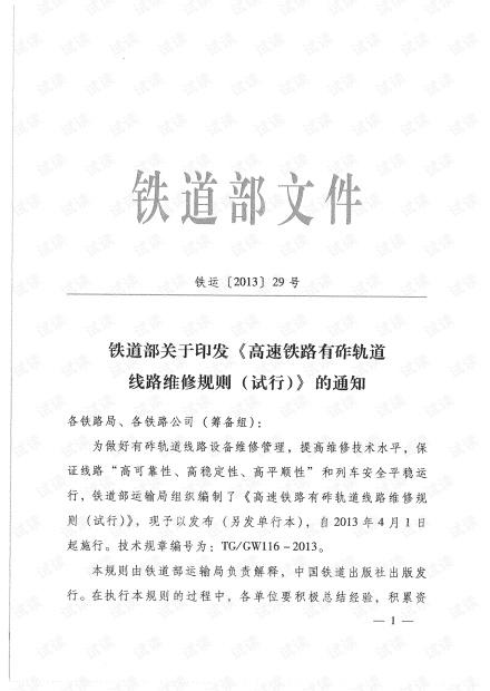 高速铁路有砟轨道线路维修规则(试行)-铁运〔2013〕29号.pdf