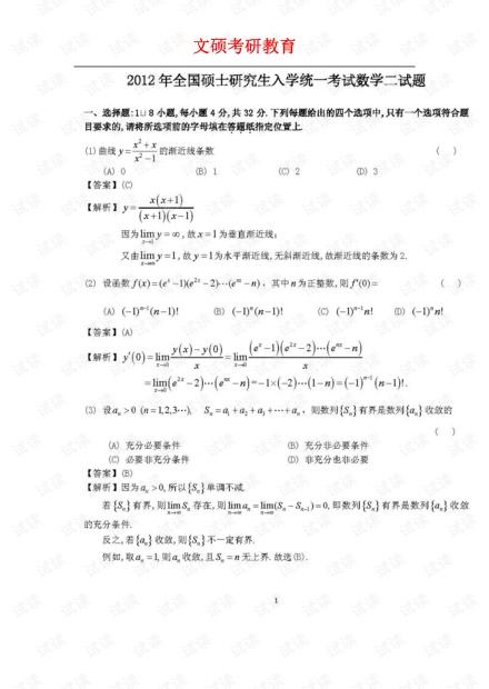 2012考研数学二真题及答案答案解析.pdf