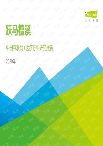 2020年中国互联网+医疗行业研究报告.pdf