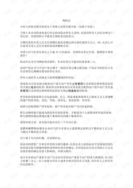 大学生《物权法》期末复习资料.pdf