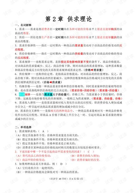 大学生《西方经济学》题库.pdf