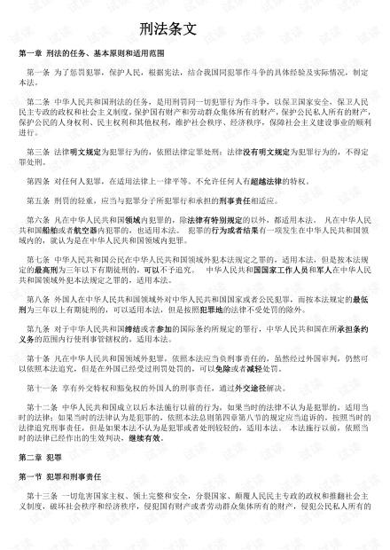 大学生《刑法学》期末知识点复习资料.pdf