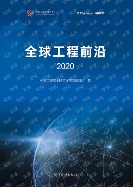 全球工程前沿2020-235页.pdf