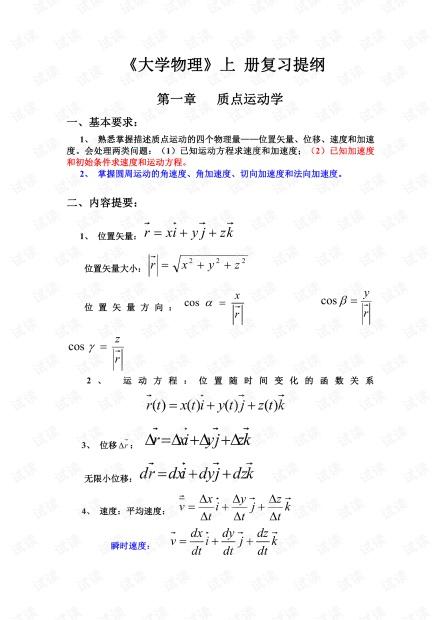 大学物理上复习提纲.pdf