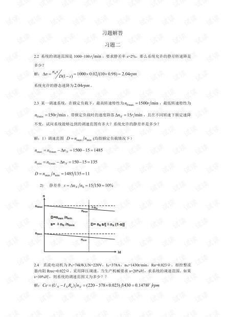 电力拖动自动控制系统(陈伯时)课后答案.pdf