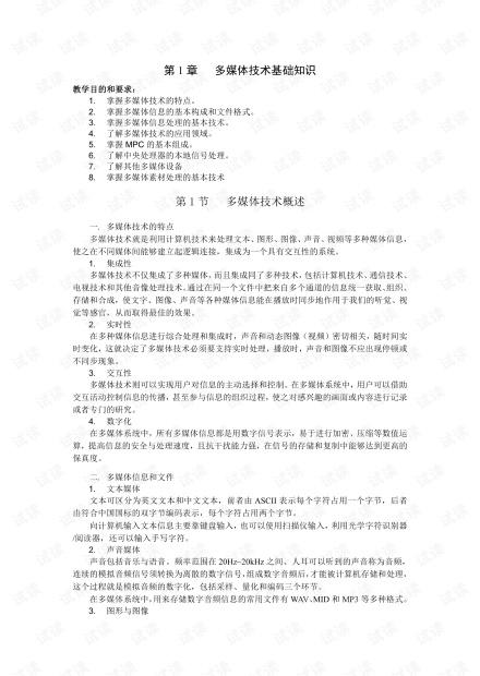 多媒体技术基础知识.pdf