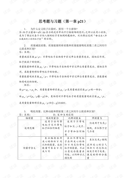 辐射防护概论课后题及其答案(参考).pdf