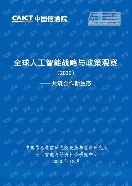 全球人工智能战略与政策观察(2020).pdf