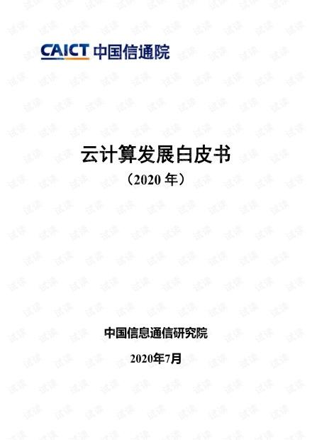 云计算发展白皮书(2020 年).pdf