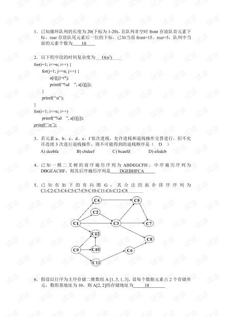 福建工程学院-数据结构复习题.pdf