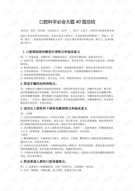 福建医科大学《口腔科学》期末考试复习资料汇总.pdf