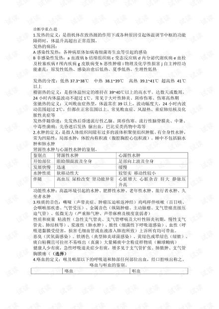福建医科大学《临床诊断学》期末考试复习资料汇总.pdf