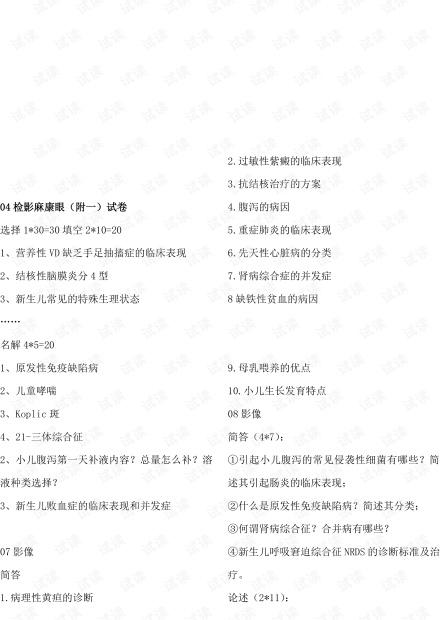 福建医科大学-儿科学-历年考题与复习材料.pdf