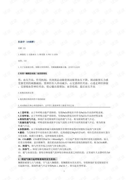 福建医科大学-机能学-考题与复习材料.pdf